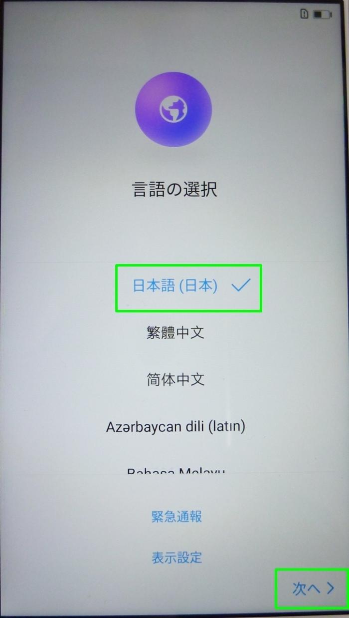 言語の選択の画面