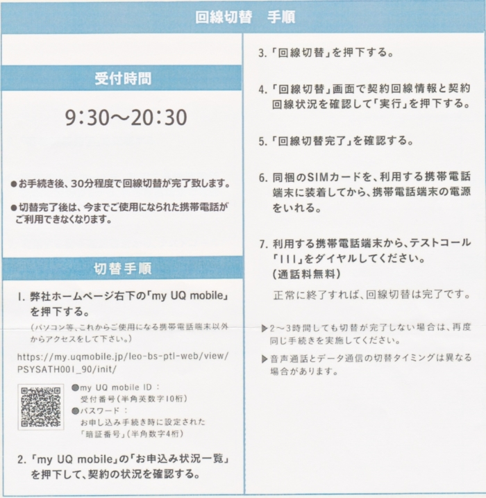 UQ mobileへの回線切替手順