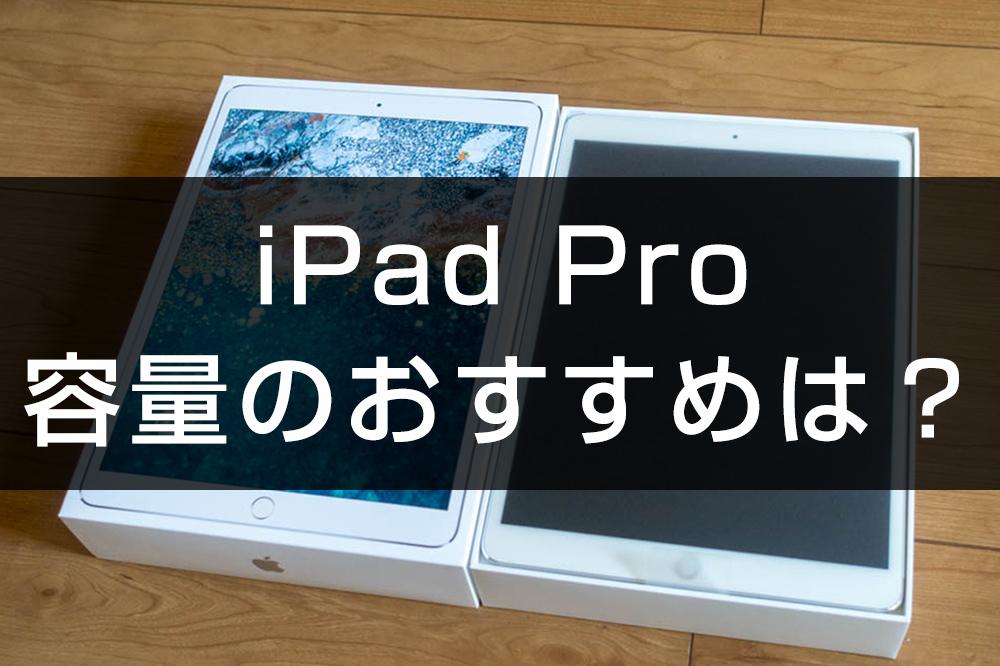 iPad Proのおすすめ容量は?