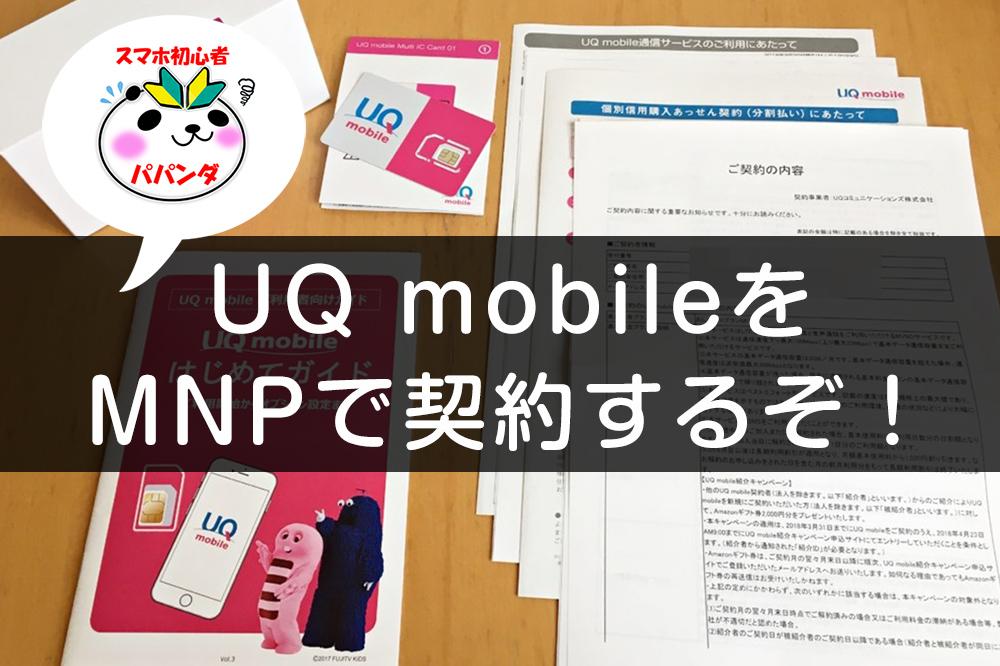 UQ mobile契約