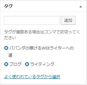 ワードプレスのタグ登録画面