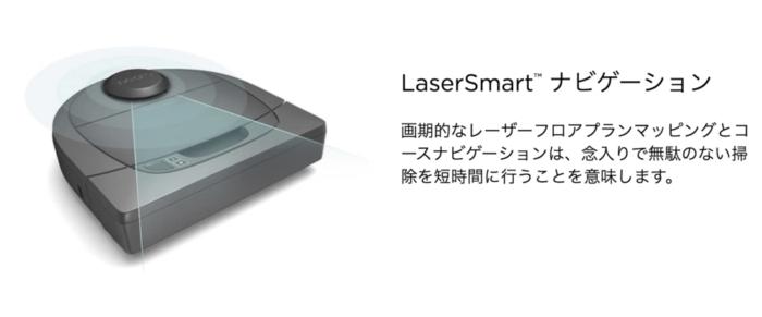 LaserSmart マッピング