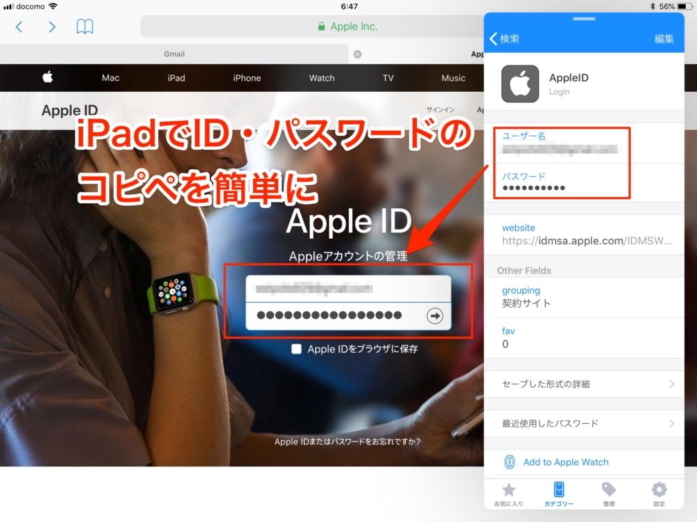 iPadでログイン情報の入力を簡単に実行する
