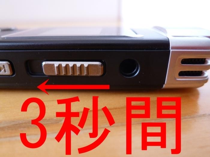 SoundPEATS(サウンドピーツ) Nano6 ボイスレコーダーの本体に電源を入れる