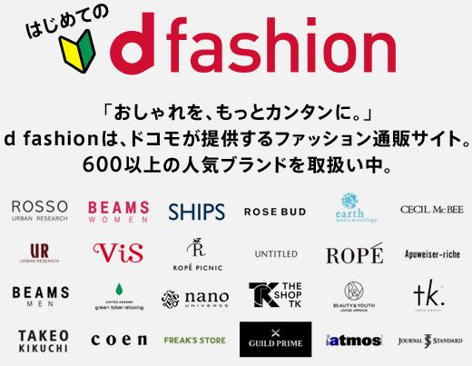 dファッション