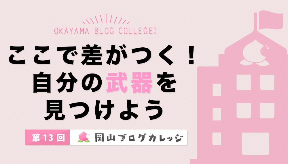 第13回岡山ブログカレッジ
