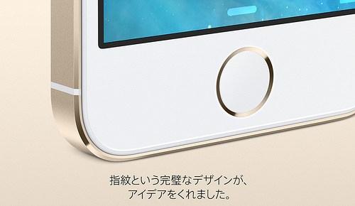 指紋認証Touch IDはiPhone 5sから