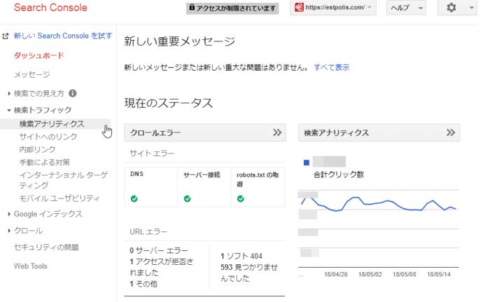 Serch Console→検索トラフィック→検索アナリティクス