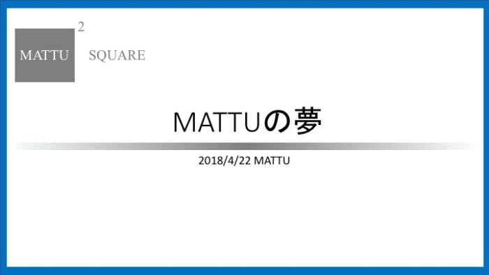 MATTUの夢
