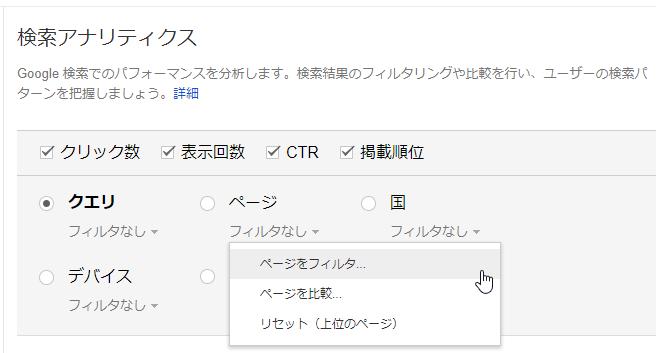 検索アナリティクス→クリエにチェック→ページをフィルタ