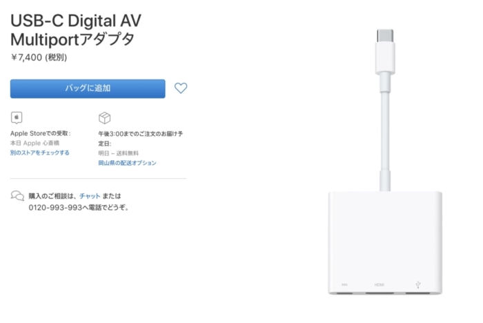 Apple純正「USB-C Digital AV Multiportアダプタ