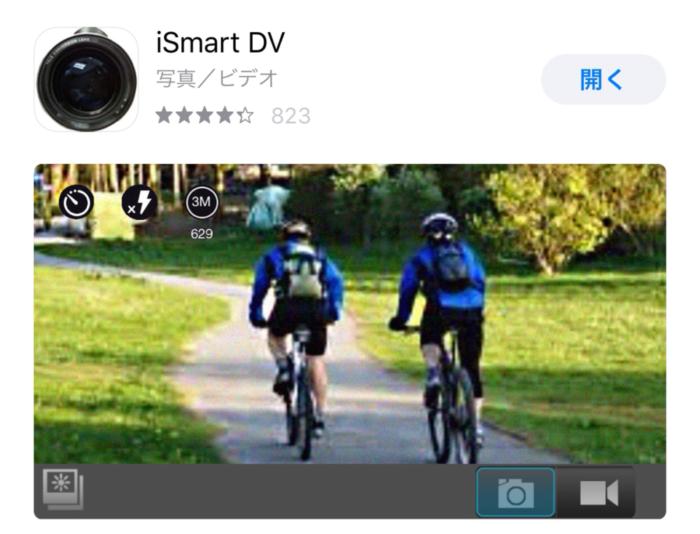 iOSアプリ iSmart DV