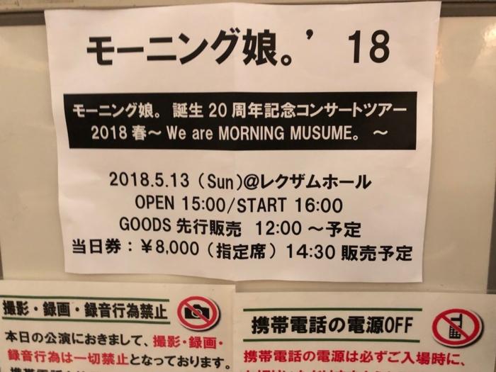 会場は香川県のレグザムホール