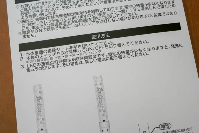 ペンライトの配色に関する説明