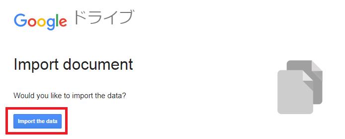 Googleスプレッドシート:Import the data
