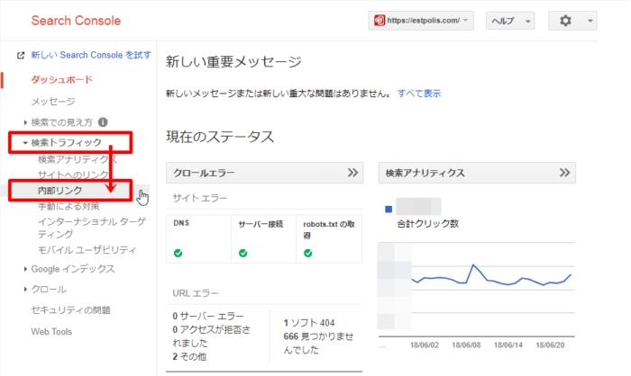 左側の項目にある『検索アナリティクス』→『内部リンク』とクリック