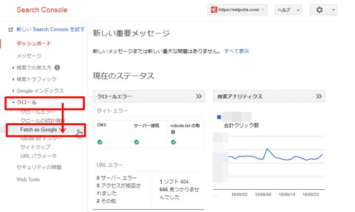 左側の項目にある『クロール』→『Fetch as Google』とクリック