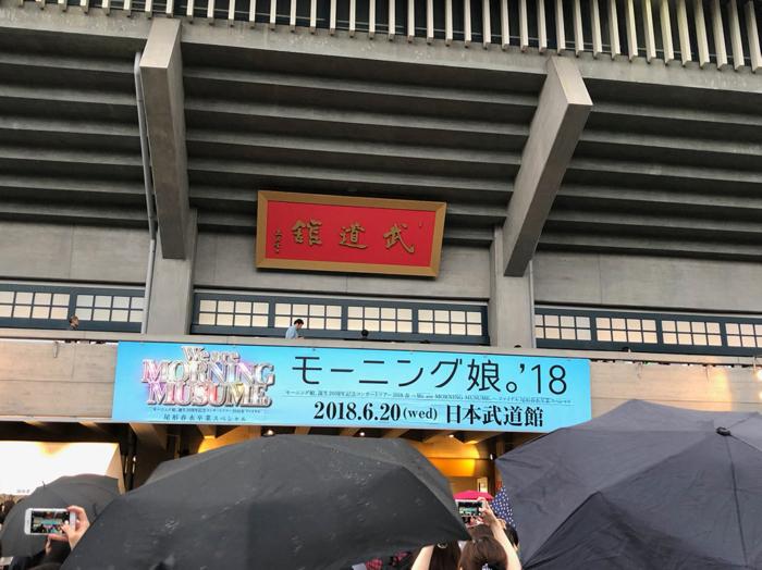 卒業コンサートの会場は日本武道館