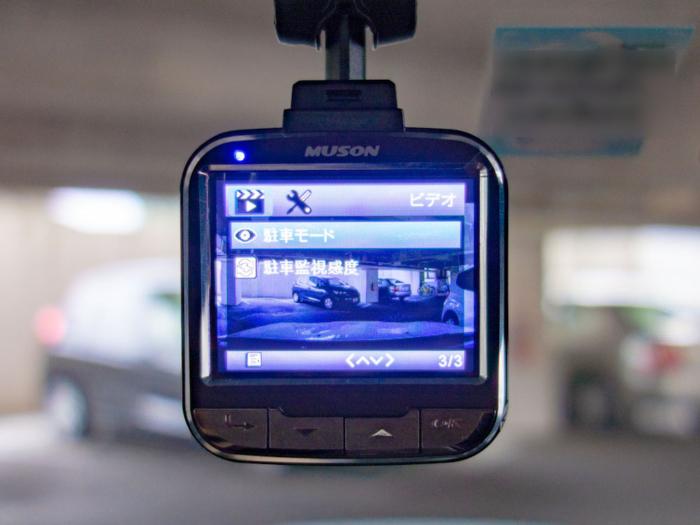 MUSON NOTE3 駐車モードの設定