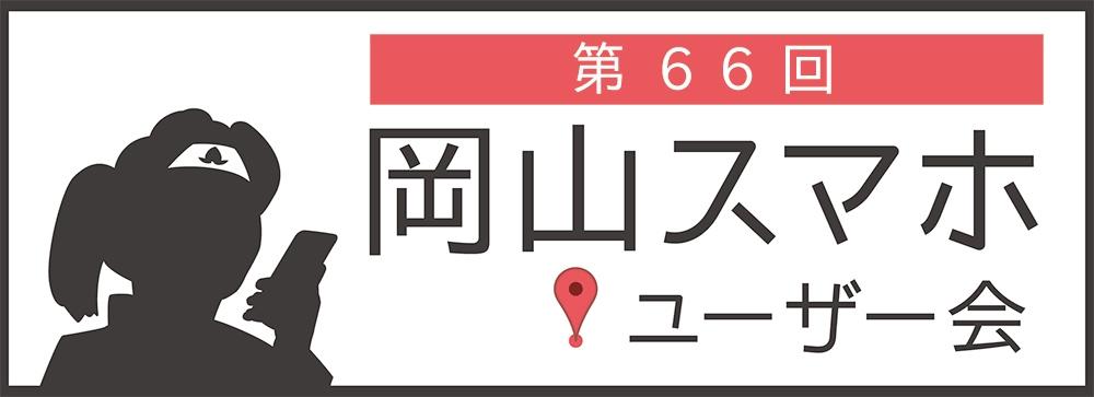 第66回岡山スマホユーザー会