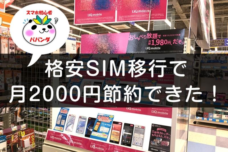 格安SIM以降で2000円節約