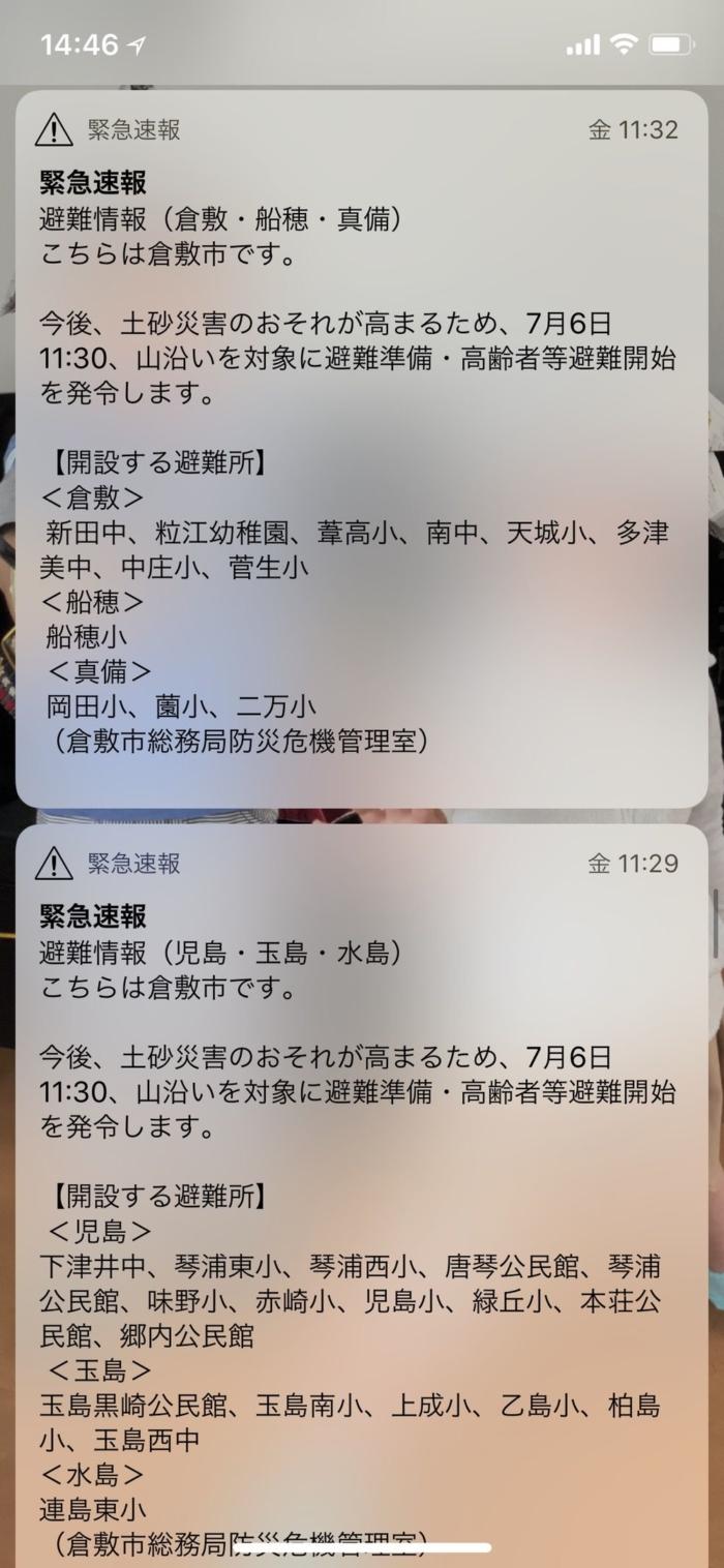 2017年7月6日の緊急警報
