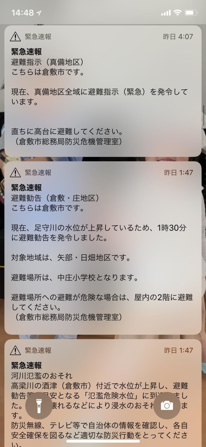 小田川流域の真備町に避難指示(緊急)が発令