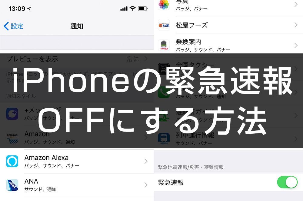 iPhoneの緊急速報をOFFにする方法