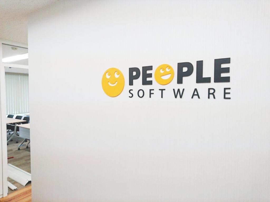 ピープルソフトウェア株式会社