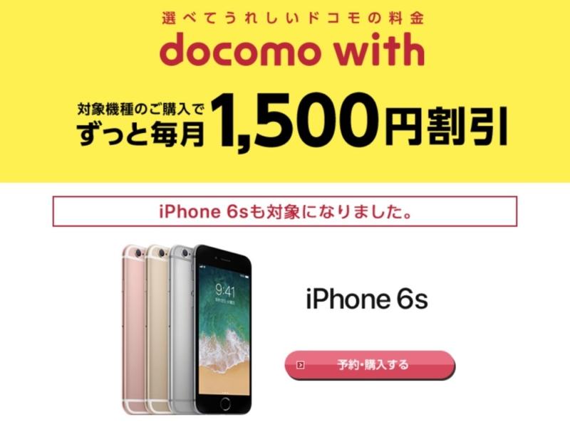 docomo withにiPhone 6sが追加
