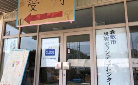 倉敷市災害ボランティアセンターの入り口
