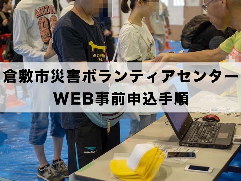 倉敷市災害ボランティアセンターのWEB受付手順