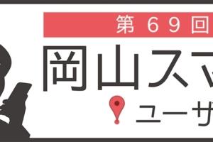 第69回岡山スマホユーザー会