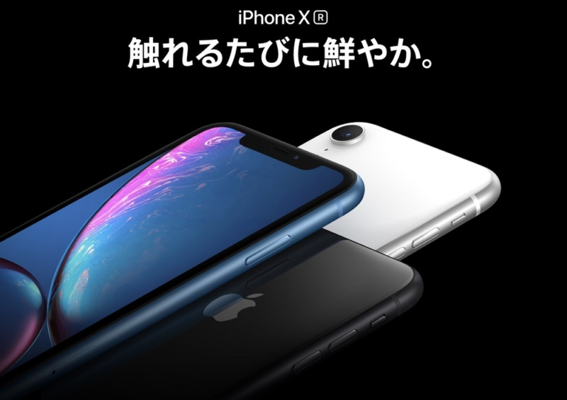 iPhone XRは注目モデル