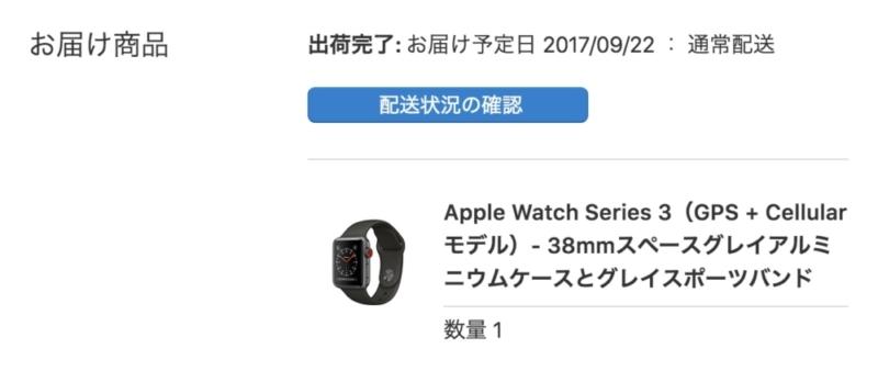Apple Watch Series 3はCellular版かつブラック系を購入