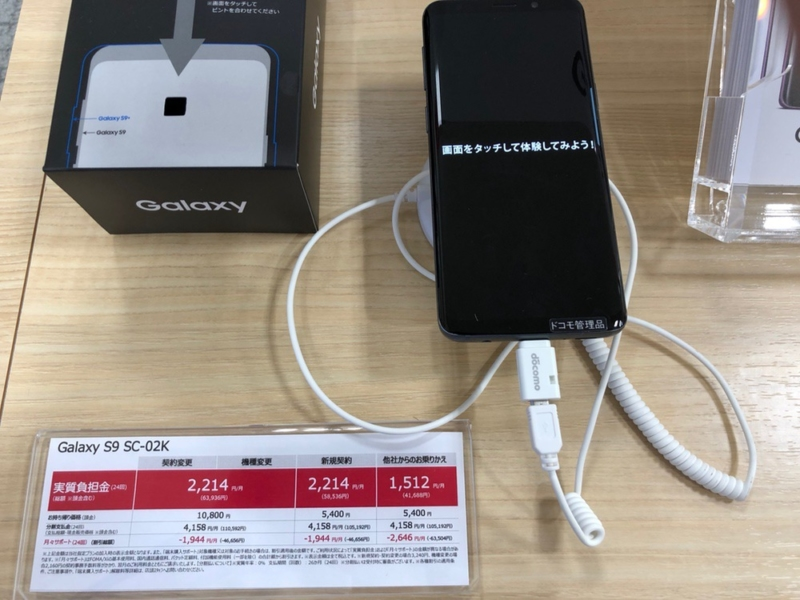 「Galaxy S9 SC-02K」の店頭購入価格