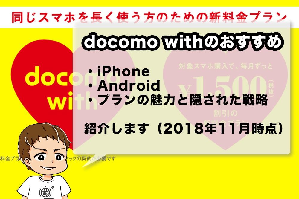 docomo withのおすすめ2018年11月版