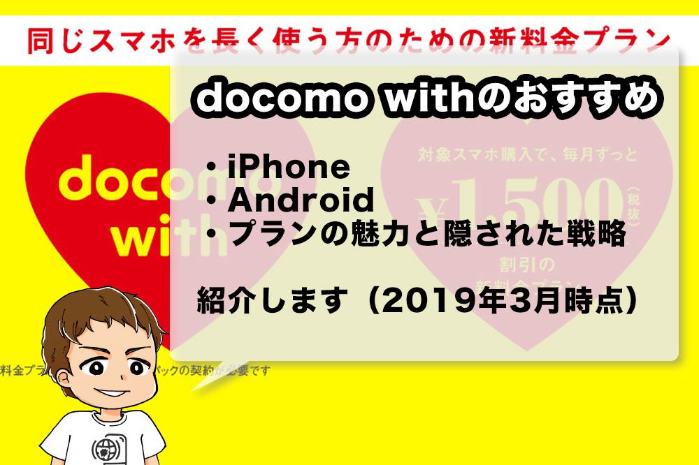 2019年3月時点でおすすめのdocomo with