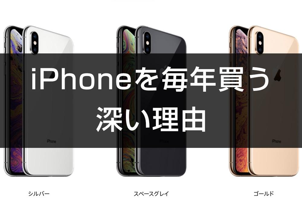 僕が毎年iPhoneを買う理由