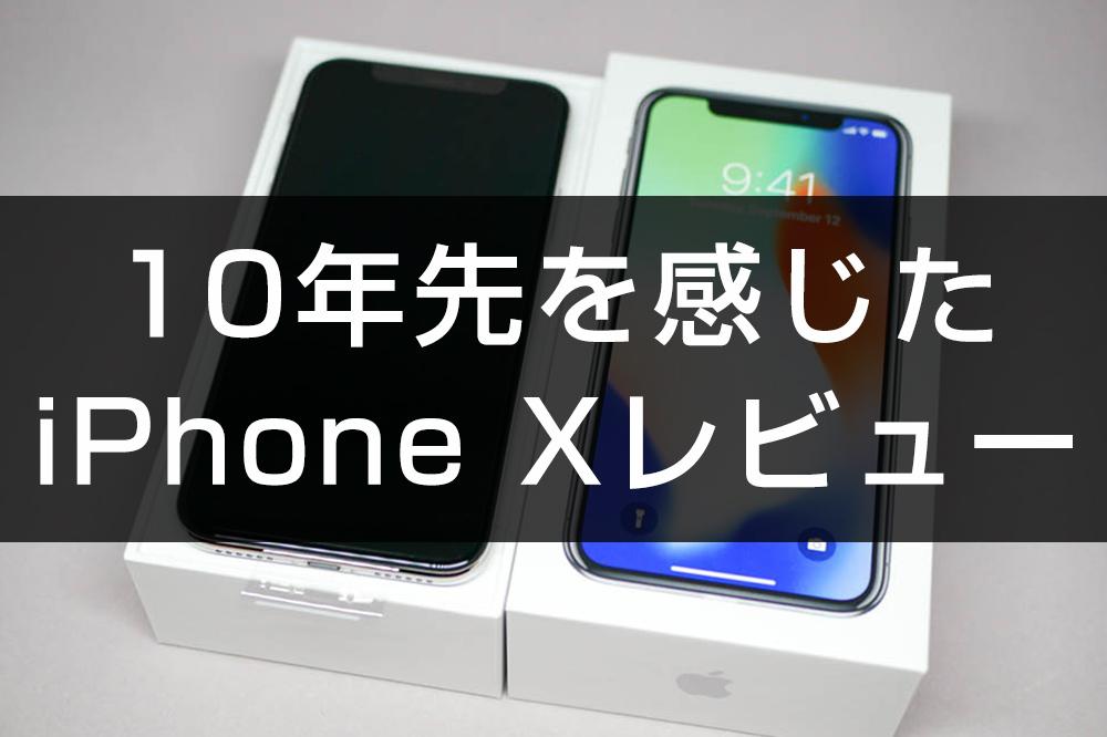iPhone Xレビュー
