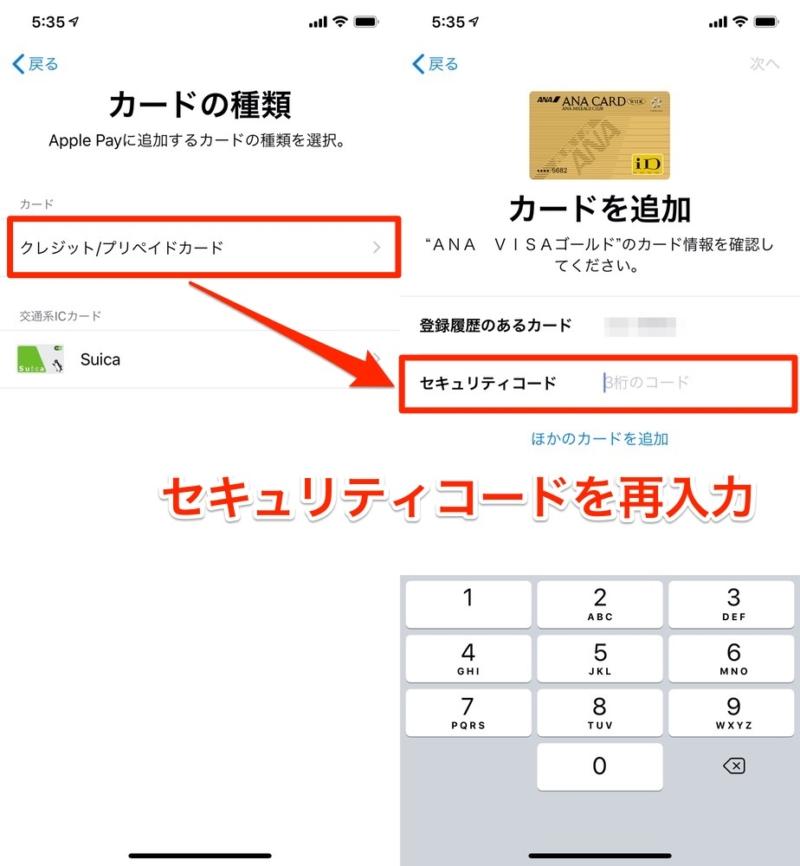 クレジットカードを選択し、セキュリティコードを入力