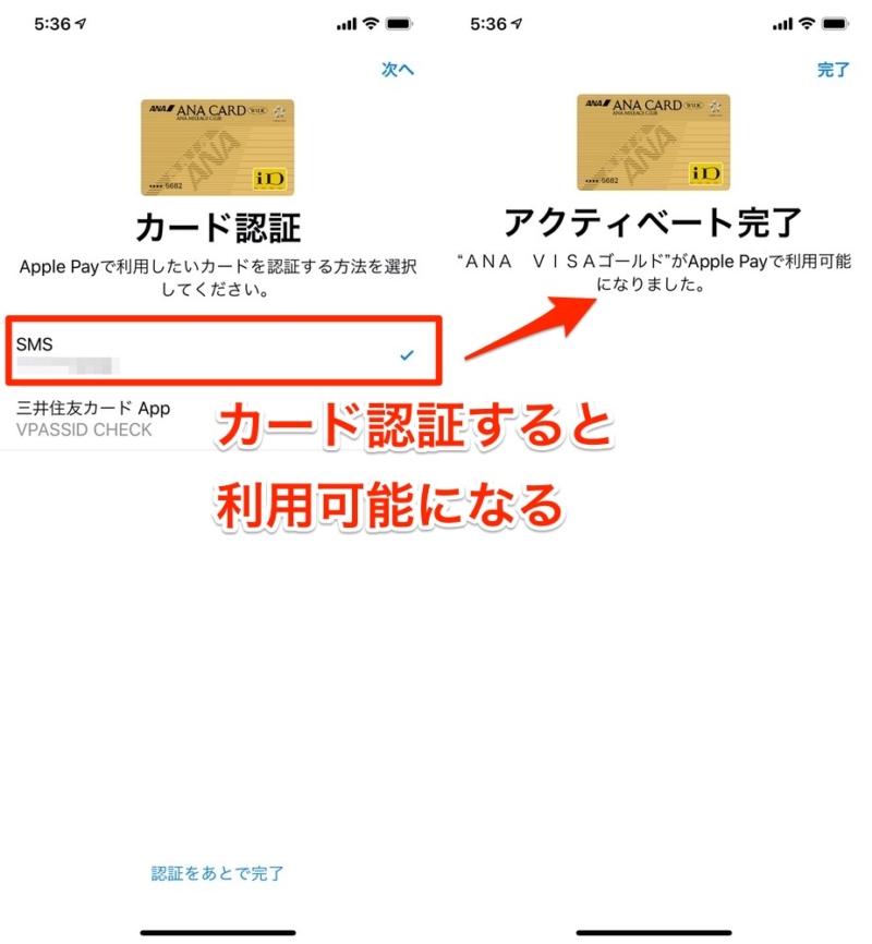 SMSなどでカード認証すると、アクティベート完了