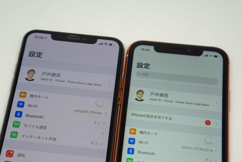 iPhone XRとiPhone XS Maxの画面比較