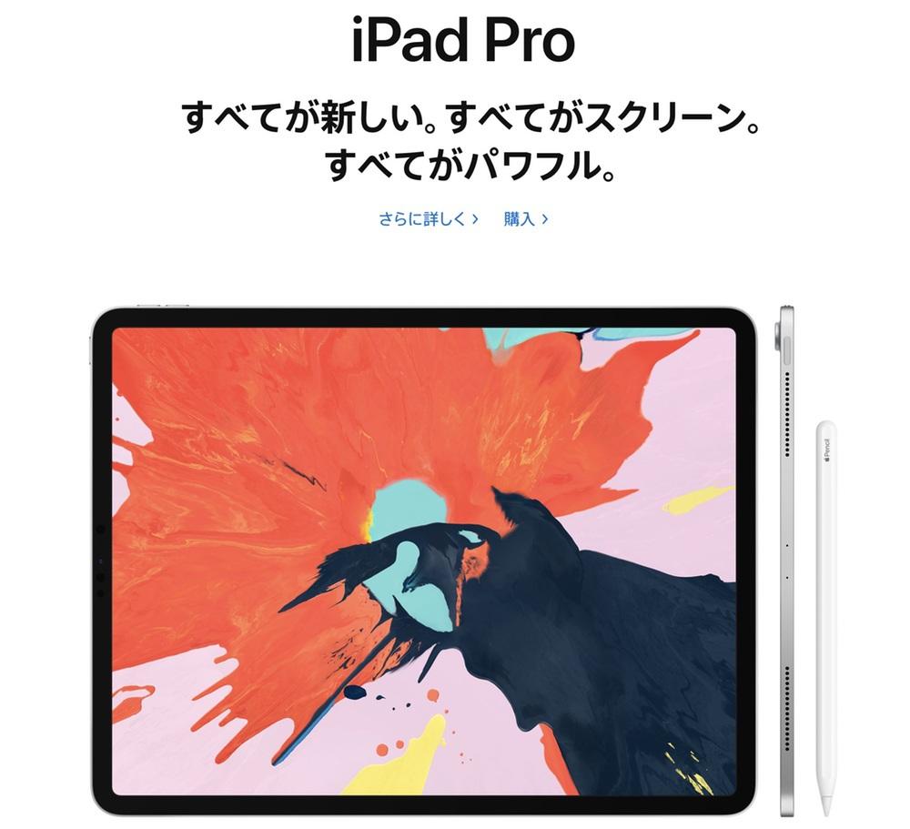 第3世代iPad Pro