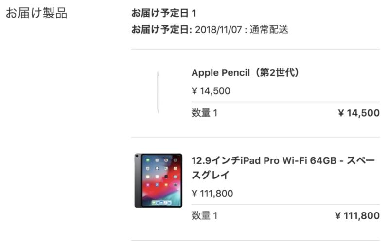 12.9インチiPad Pro Wi-Fi版を購入予定
