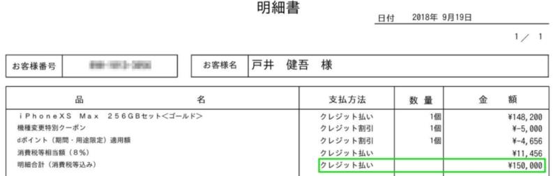 「15万円」をクレジット一括払い