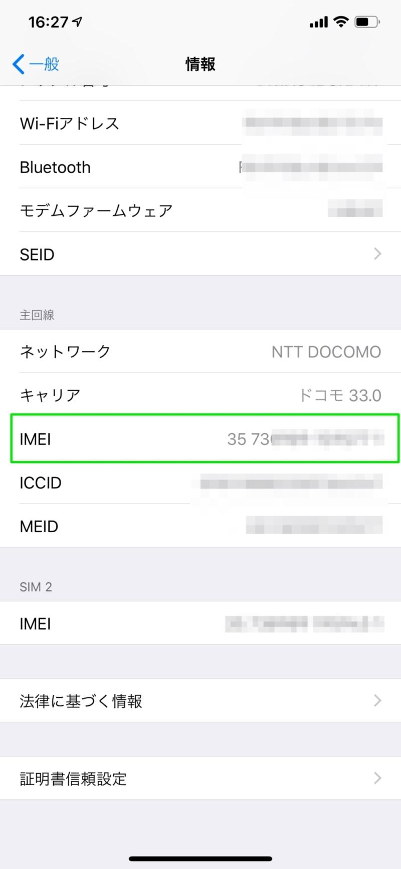 設定→一般→情報からIMEIは調べられる