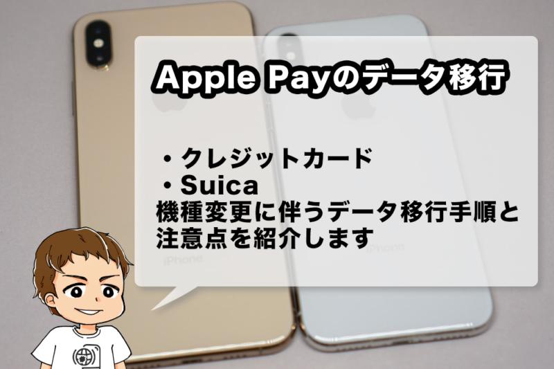iPhoneの機種変更に伴い、Apple Payデータ移行方法
