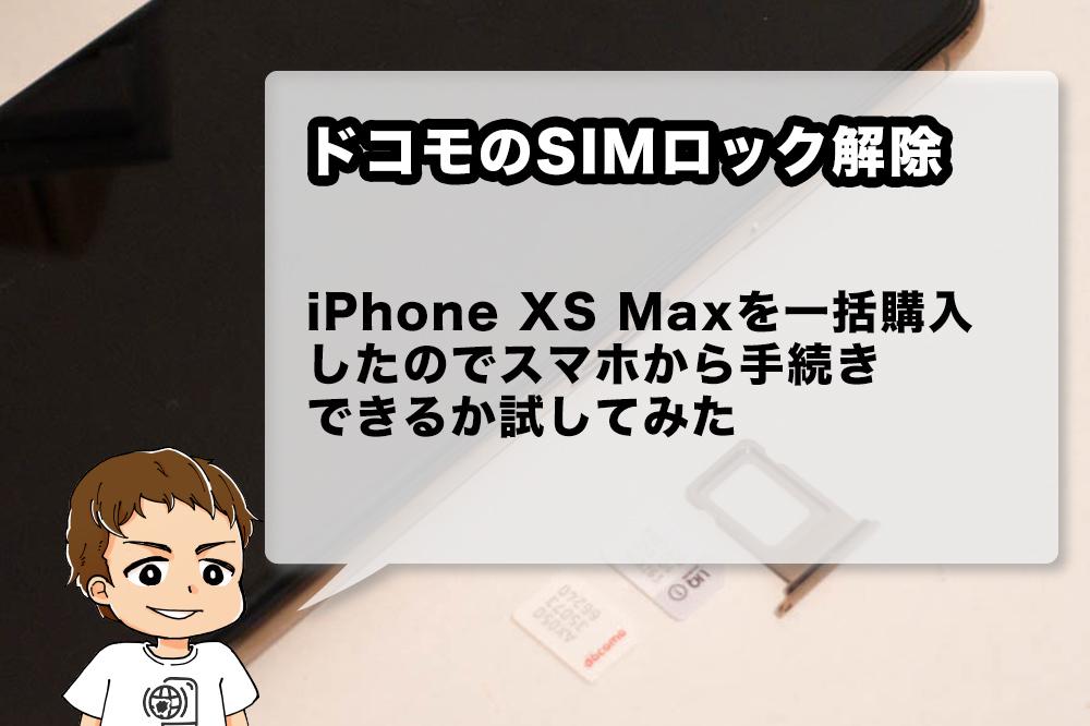 ドコモ版iPhone XS MaxをSIMロック解除