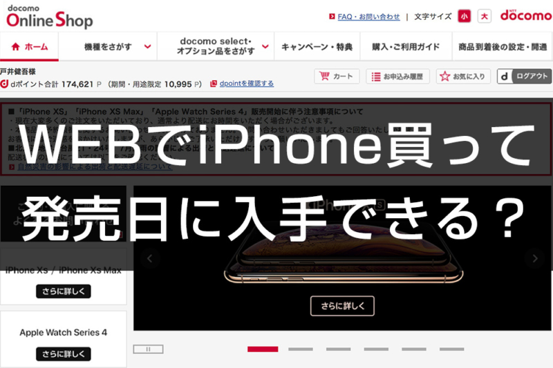 ドコモオンラインショップでかって発売日にiPhoneは手に入るか